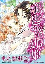 銀の匙を落とした幼姫:捨て子を愛した伯爵令息 (ハーレクインコミックス)
