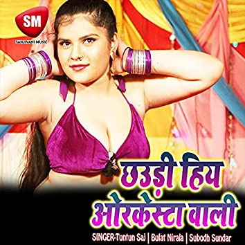Chhauri Hia Orkesta Wali (Bhojpuri Song)