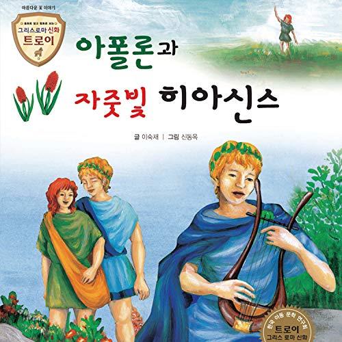Greek & Roman Mythology - Apollo and the Violet Hyacinth