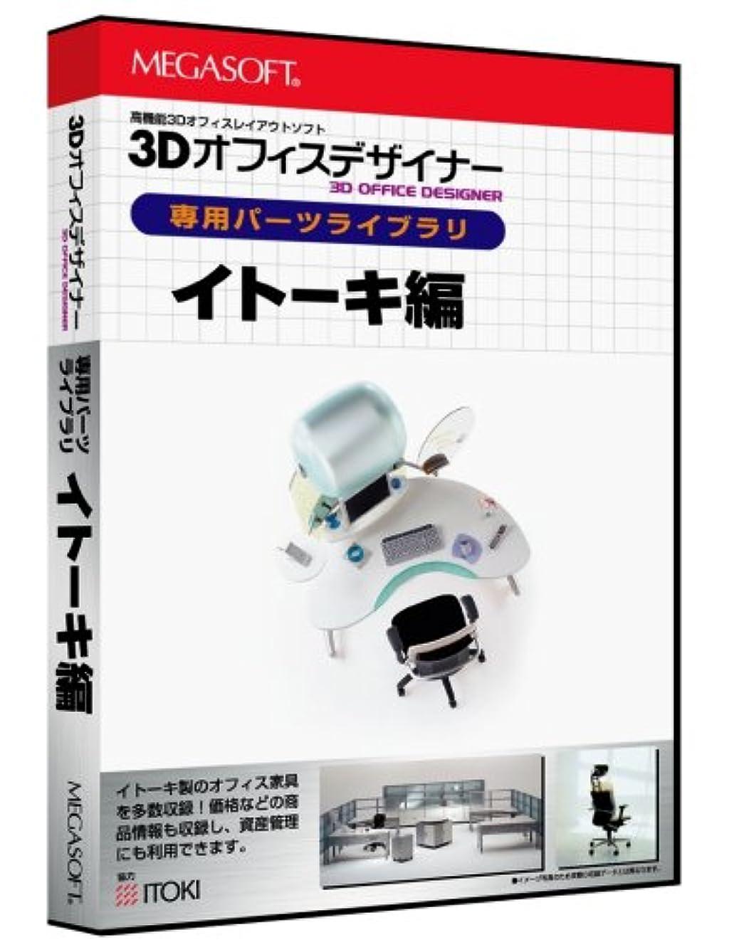 シャーク毒肥沃な3Dオフィスデザイナーシリーズ専用パーツライブラリ イトーキ編 Vol.2