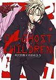 07-GHOST CHILDREN (IDコミックス ZERO-SUMコミックス)