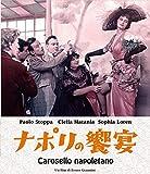 ナポリの饗宴[Blu-ray/ブルーレイ]