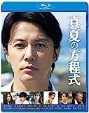 真夏の方程式 Blu-rayスタンダード・エディション[Blu-ray/ブルーレイ]