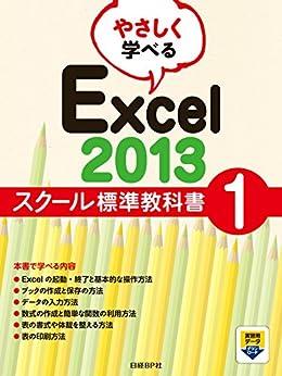[日経BP社]のやさしく学べる Excel 2013 スクール標準教科書1