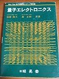 量子エレクトロニクス (New Text電子情報系シリーズ)