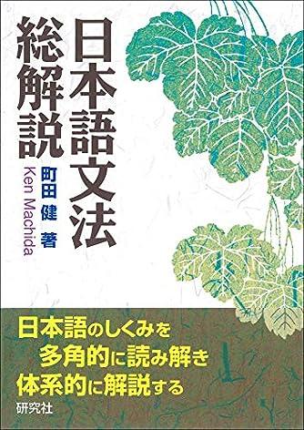 日本語文法総解説
