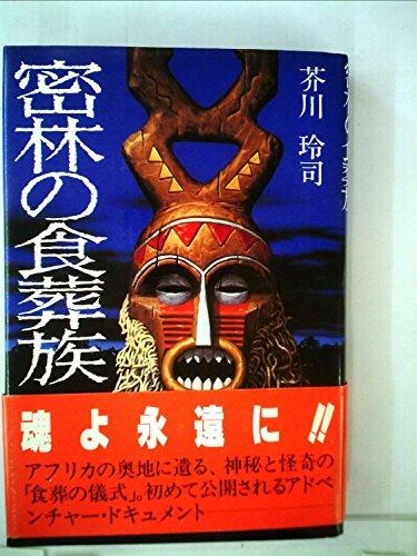 密林の食葬族 (1984年)