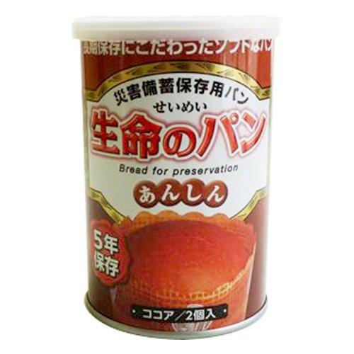 災害備蓄保存用パン(5年保存) 「生命のパン あんしん」 ココア 4号缶(2個入り)100g/378kcal