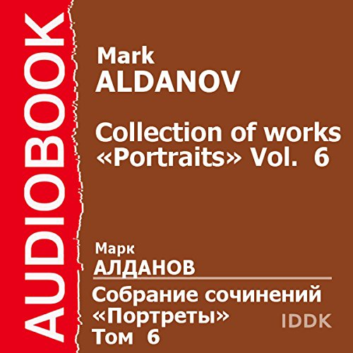 Collection of Works: Portraits, Volume 6 [Russian Edition] audiobook cover art