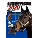金満血統王国年鑑 for 2020 (サラブレBOOK)