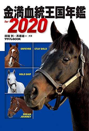 [画像:金満血統王国年鑑 for 2020 (サラブレBOOK)]