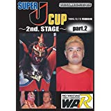 プロレス名勝負シリーズ vol.20 SUPER J-CUP ~2nd. STAGE~ PART.2 [DVD]