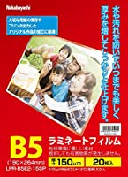 ナカバヤシ ラミネートフィルム 150μm B5 LPR-B5E2-15SP edlp156 【100枚入】