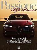 Passione Alfa Romeo (CG MOOK) - カーグラフィック編集部