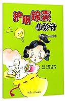 护眼锦囊小妙计/儿童健康行为绘本