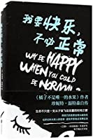Why Be Happy When You Could Be Normal? (Chinese Edition)