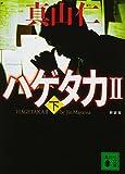 新装版 ハゲタカ2(下) (講談社文庫)