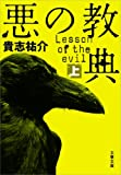 悪の教典(上) (文春文庫)
