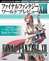 ファイナルファンタジーXIII ワールドプレビュー (SE-MOOK)