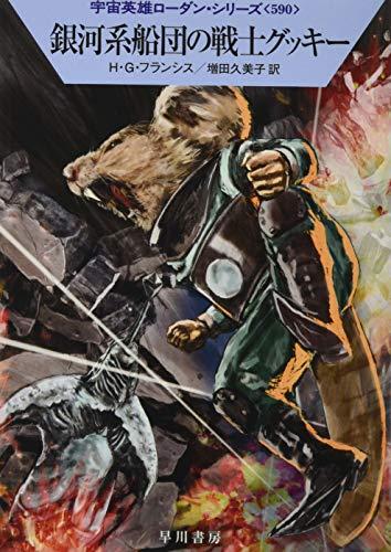 銀河系船団の戦士グッキー (宇宙英雄ローダン・シリーズ590)