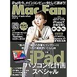 Mac Fan 2021年6月号 [雑誌]