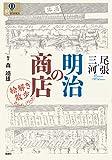 尾張・三河 明治の商店 絵解き散歩 (爽BOOKS)