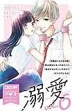 溺愛 別フレ×デザートワンテーマコレクション vol.6 (デザートコミックス)