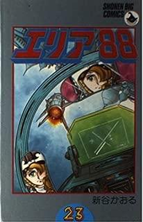 エリア88 (23) (少年ビッグコミックス)