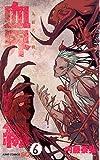 血界戦線 6 ―人狼大作戦― (ジャンプコミックス)