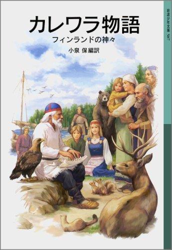 カレワラ物語―フィンランドの神々 (岩波少年文庫 587)
