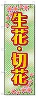 のぼり旗 生花・切花 (W600×H1800)フラワー・花屋さん