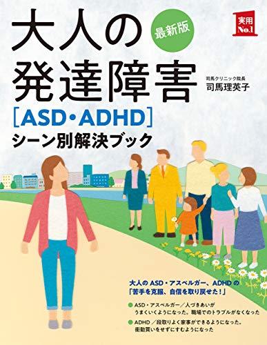 最新版 大人の発達障害[ASD・ADHD]シーン別解決ブック 実用No.1シリーズ