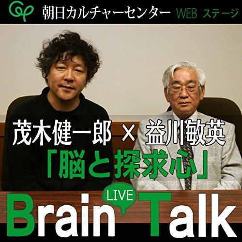 『「脳と探求心」 茂木健一郎×益川敏英 Brain LIVE Talk』のカバーアート