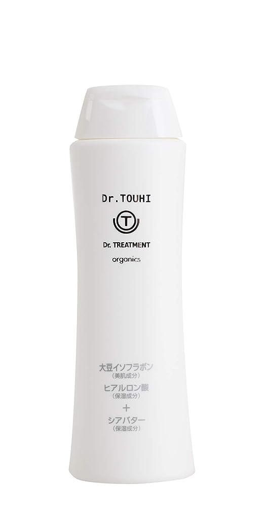 スキー胸絡まるDr.TREATMENT organics - ドクタートリートメント