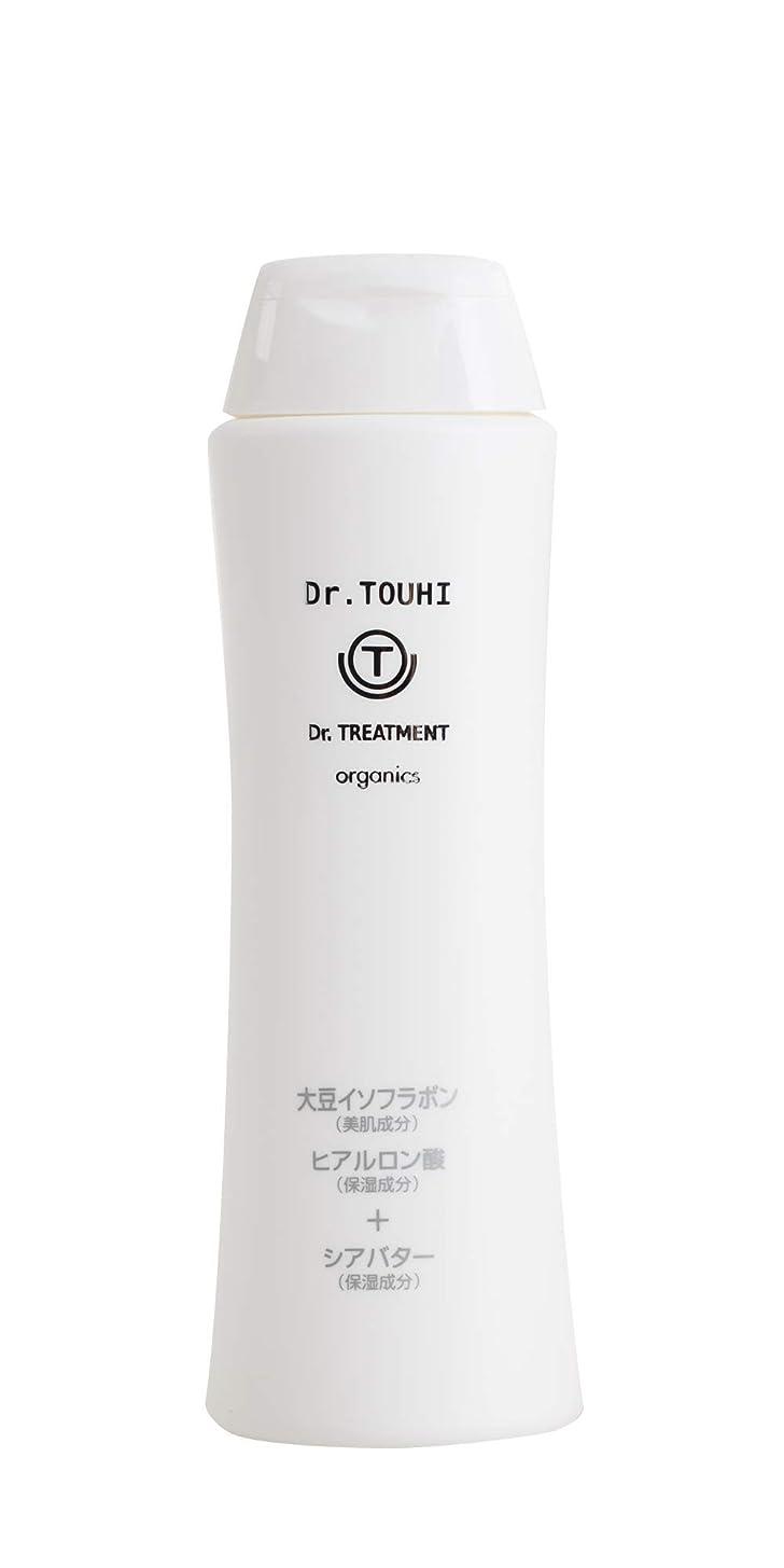 地味な優雅な争いDr.TREATMENT organics - ドクタートリートメント