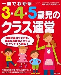 一冊でわかる3・4・5歳児のクラス運営