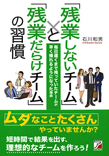 「残業しないチーム」と「残業だらけチーム」の習慣 (Asuka business & language book)