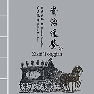 资治通鉴 1 - 資治通鑑 1 [Zizhi Tongjian 1] audiobook cover art