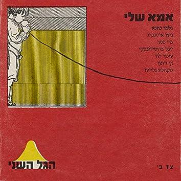אמא שלי (feat. Gilad Kahana)