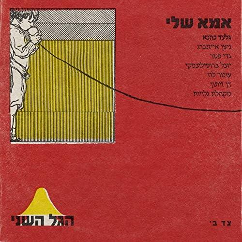 הגל השני feat. Gilad Kahana
