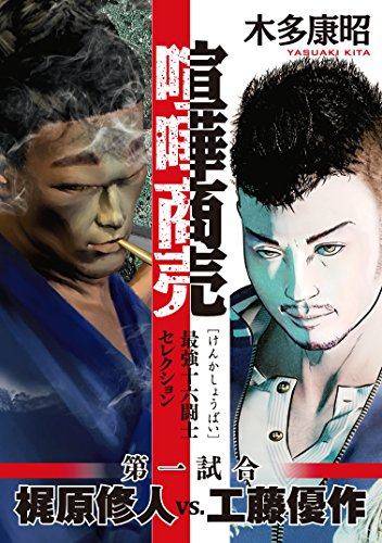 喧嘩商売 最強十六闘士セレクション(1) (ヤングマガジンコミックス)