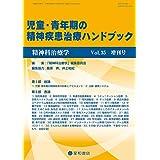 精神科治療学 Vol.35増刊号 2020年10月〈特集〉児童・青年期の精神疾患治療ハンドブック[雑誌]
