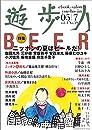 遊歩人 2005年7月号: 特集・ニッポンの夏はビールだ!