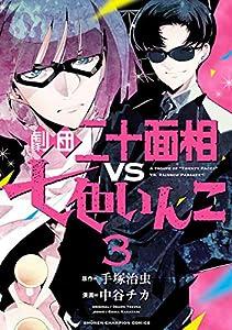 劇団二十面相VS七色いんこ 3 (少年チャンピオン・コミックス)