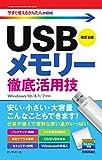 今すぐ使えるかんたんmini USBメモリー 徹底活用技 改訂5版