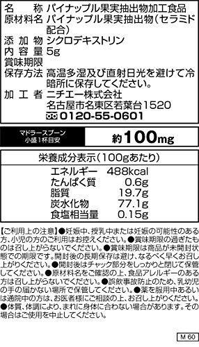 nichieセラミドパイナップル由来国内製造サプリパウダー5g
