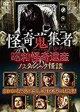 怪奇蒐集者 SELECTION 昭和怪奇遺産~ノスタルジック怪談[DVD]