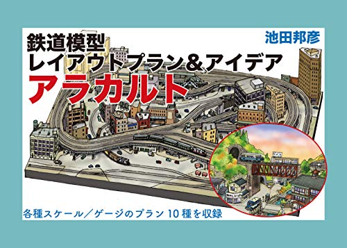 Model Railway Layout Plans and Ideas a la carte (Japanese Edition)
