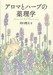 アロマとハーブの薬理学 (KS科学一般書) 川口健夫