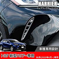 Hearsheng トヨタ 新型ハリアー(Harrier) 80系(2020年6月~)専用ABS材質フロントフォグランプガーニッシュ フォグランプ カバーガーニッシュ外装パーツ リアステップガード リアバンパープロテクター アクセサリーキズ防止防塵 取り付け簡単 リアバンパープロテクター 車種専用設計2 pcsセット(メッキ カバー リム)